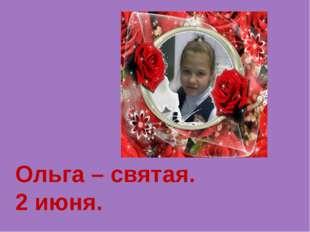 Ольга – святая. 2 июня.