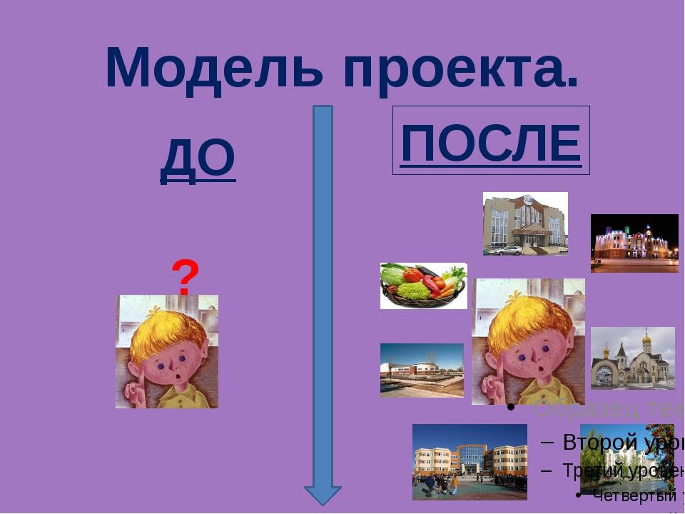 Модель проекта. ДО ? ПОСЛЕ