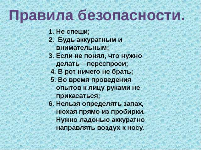 Не спеши; Будь аккуратным и внимательным; Если не понял, что нужно делать – п...