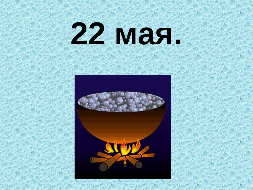 22 мая.