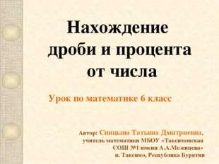 Урок по математике 6 класс Нахождение дроби и процента от числа Автор: Спицын