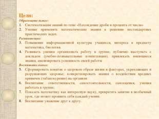 Цели: Образовательные: Систематизация знаний по теме «Нахождение дроби и проц