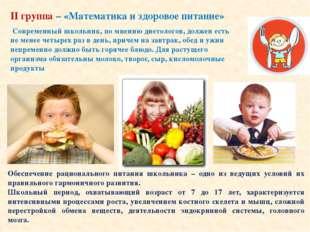 II группа – «Математика и здоровое питание» Современный школьник, по мнению д