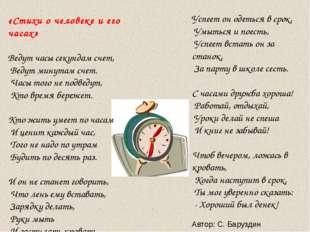 «Стихи о человеке и его часах» Ведут часы секундам счет, Ведут минутам счет.