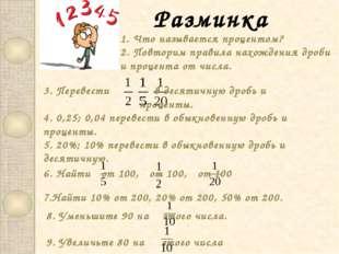Разминка 1. Что называется процентом? 2. Повторим правила нахождения дроби и