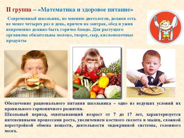 II группа – «Математика и здоровое питание» Современный школьник, по мнению д...