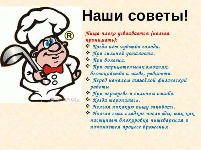Пища плохо усваивается (нельзя принимать): Когда нет чувства голода. При силь...