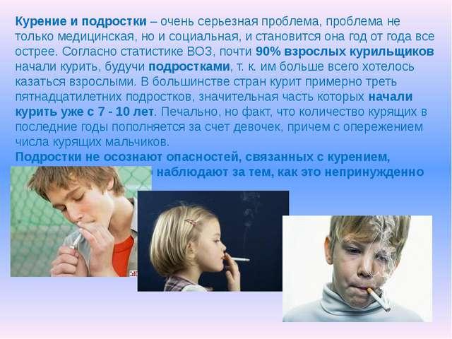 Курение и подростки – очень серьезная проблема, проблема не только медицинска...