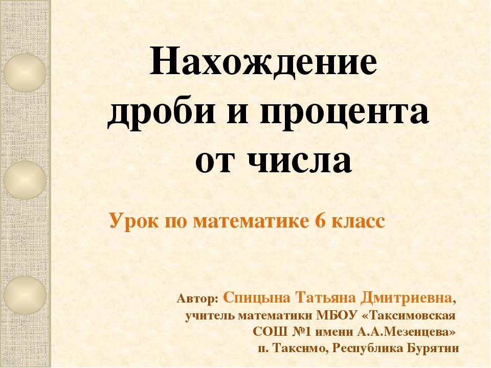 Урок по математике 6 класс Нахождение дроби и процента от числа Автор: Спицын...
