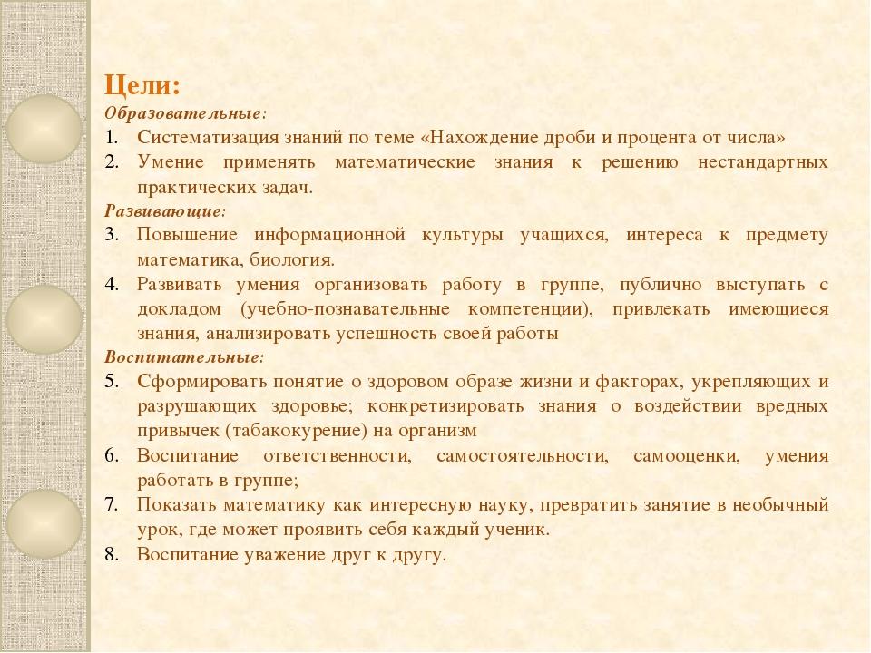 Цели: Образовательные: Систематизация знаний по теме «Нахождение дроби и проц...