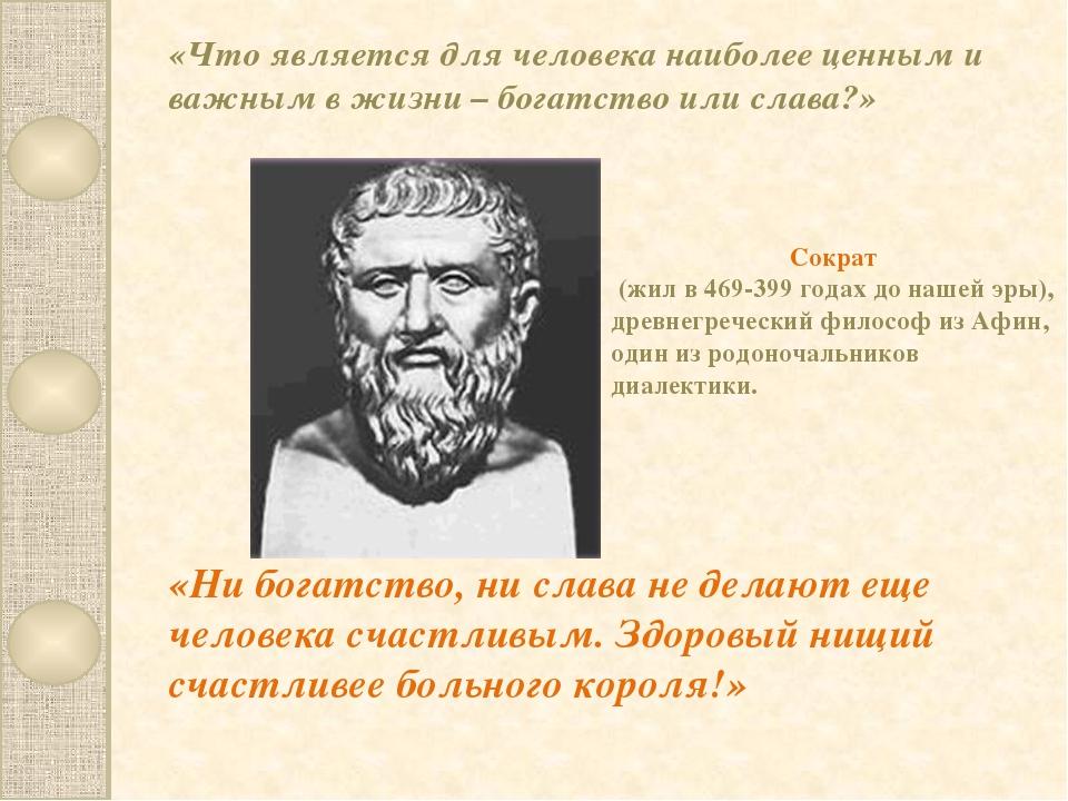 «Что является для человека наиболее ценным и важным в жизни – богатство или с...