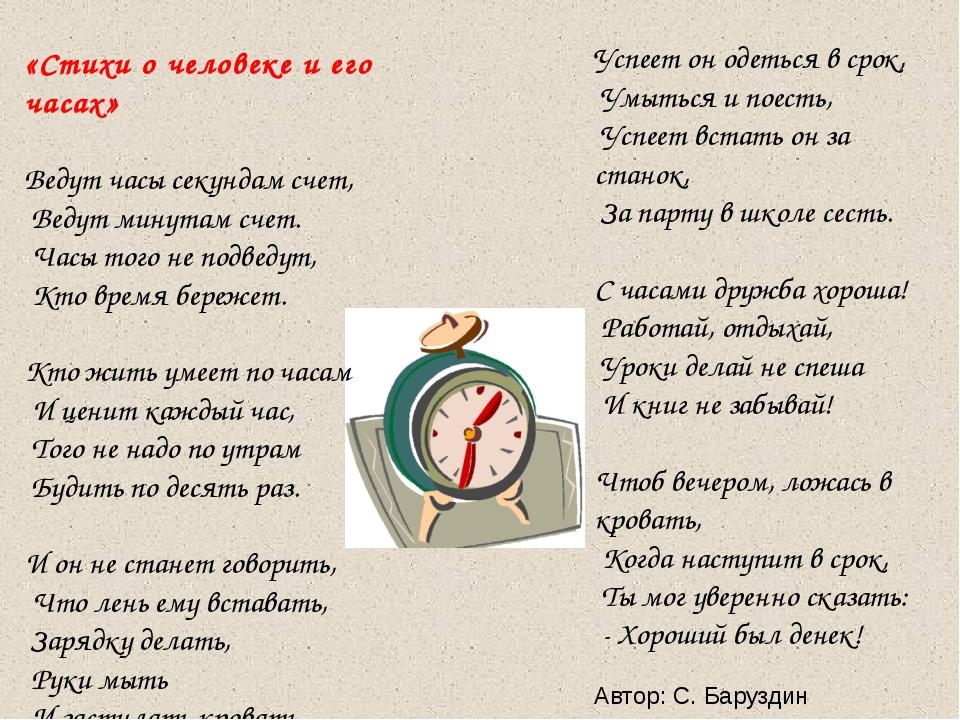 Поздравления стихами о часах 396