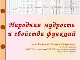 Народная мудрость и свойства функций Автор: Спицына Татьяна Дмитриевна, учите