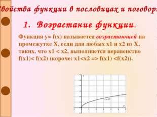 Свойства функции в пословицах и поговорках Функция y= f(x) называется возраст