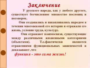 Заключение У русского народа, как у любого другого, существует бесчисленное м