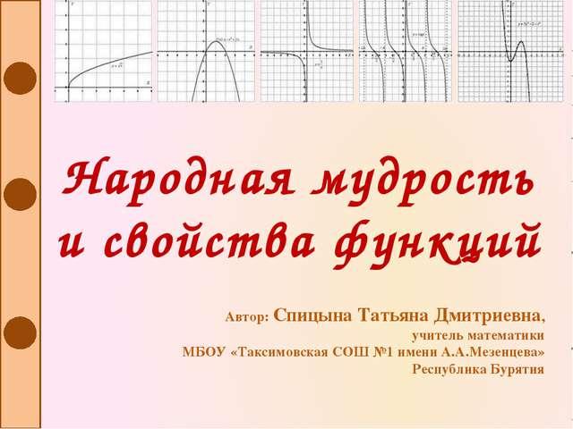 Народная мудрость и свойства функций Автор: Спицына Татьяна Дмитриевна, учите...