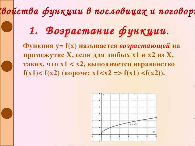 Свойства функции в пословицах и поговорках Функция y= f(x) называется возраст...