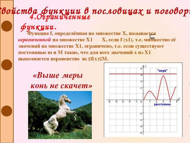 Свойства функции в пословицах и поговорках 4.Ограниченные функции. Функция f,...