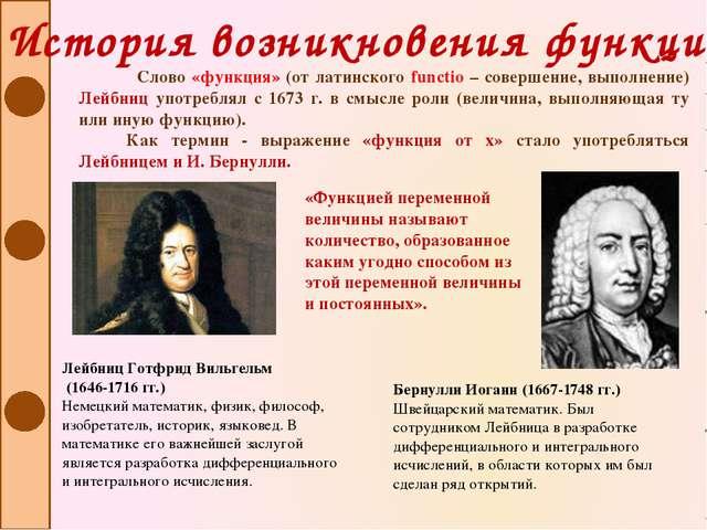 История возникновения функции Слово «функция» (от латинского functio – соверш...