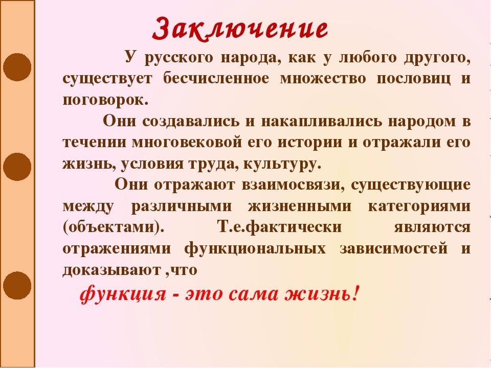 Заключение У русского народа, как у любого другого, существует бесчисленное м...