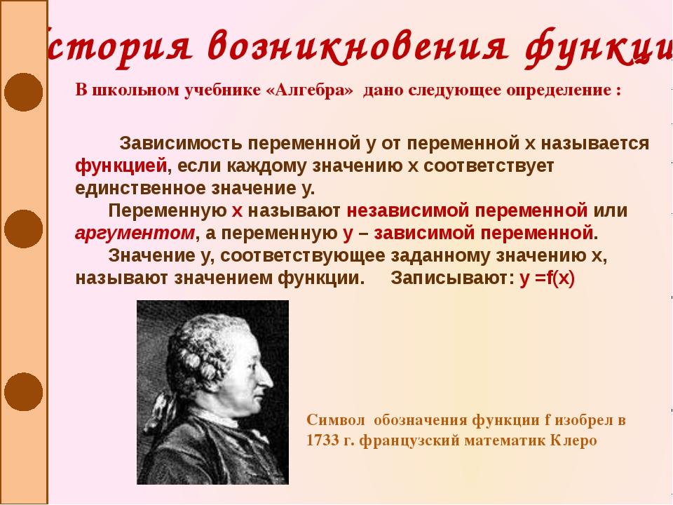 История возникновения функции Зависимость переменной y от переменной x называ...