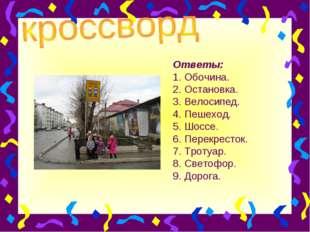 Ответы: Обочина. Остановка. Велосипед. Пешеход. Шоссе. Перекресток. Тротуар.