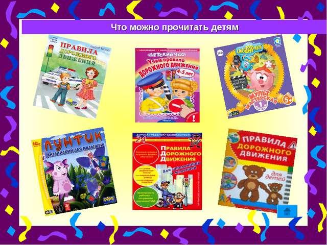 Что можно прочитать детям