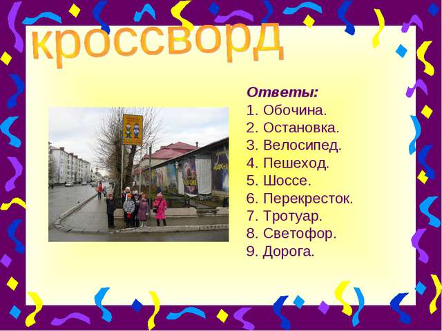 Ответы: Обочина. Остановка. Велосипед. Пешеход. Шоссе. Перекресток. Тротуар....