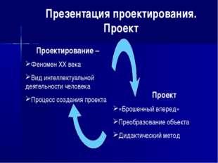 Презентация проектирования. Проект Проектирование – Феномен ХХ века Вид интел