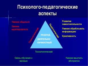 Психолого-педагогические аспекты Психологический Педагогический Технологическ