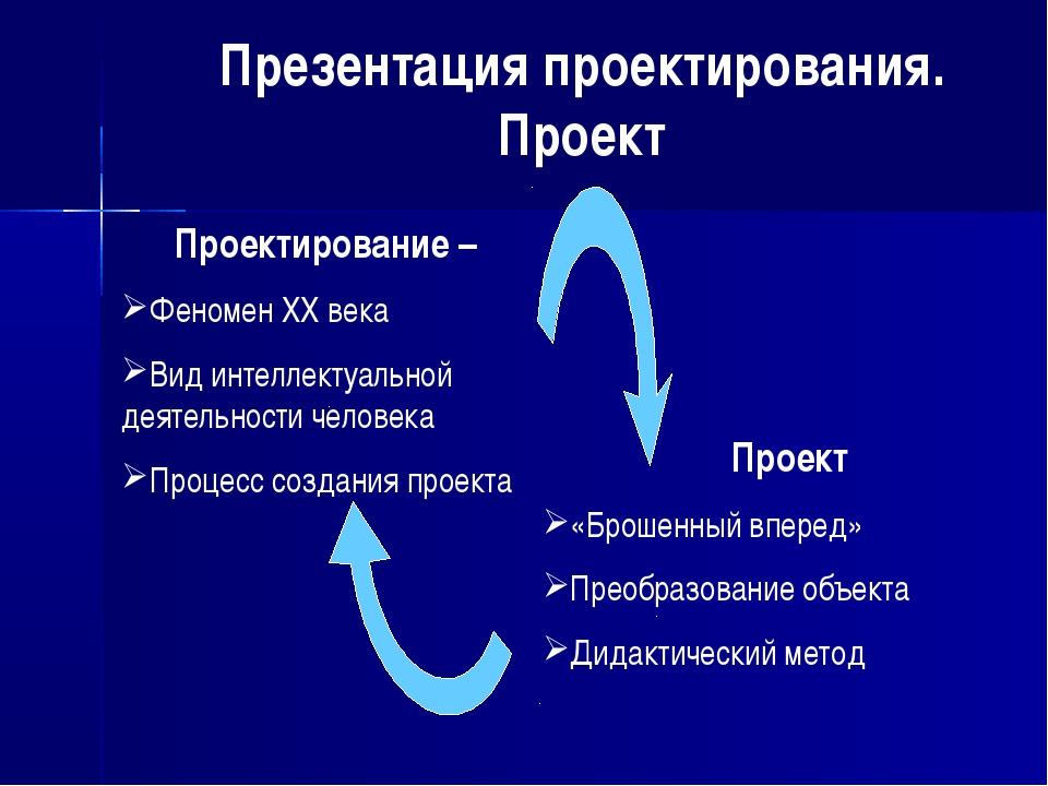 Презентация проектирования. Проект Проектирование – Феномен ХХ века Вид интел...