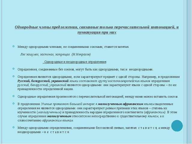 Однородные члены предложения, связанные только перечислительной интонацией,...