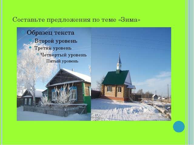 Составьте предложения по теме «Зима»