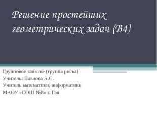 Решение простейших геометрических задач (В4) Групповое занятие (группа риска)