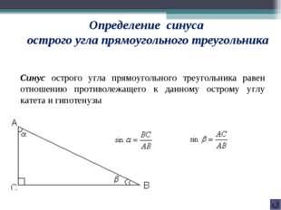 Синус острого угла прямоугольного треугольника равен отношению противолежащег