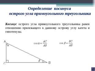 Определение косинуса острого угла прямоугольного треугольника Косинус острого
