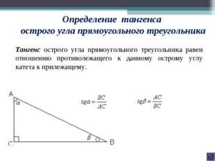 Определение тангенса острого угла прямоугольного треугольника Тангенс острого