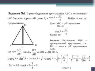 Задание №1 В равнобедренном треугольнике АВС с основанием АС боковая сторона