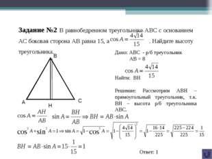 Задание №2 В равнобедренном треугольнике АВС с основанием АС боковая сторона