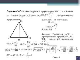 Задание №3 В равнобедренном треугольнике АВС с основанием АС боковая сторона