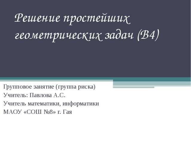 Решение простейших геометрических задач (В4) Групповое занятие (группа риска)...