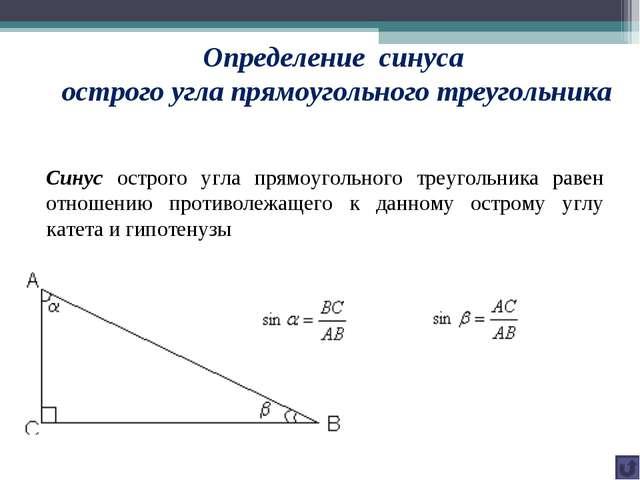 Синус острого угла прямоугольного треугольника равен отношению противолежащег...