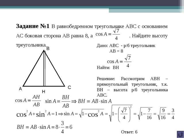 Задание №1 В равнобедренном треугольнике АВС с основанием АС боковая сторона...