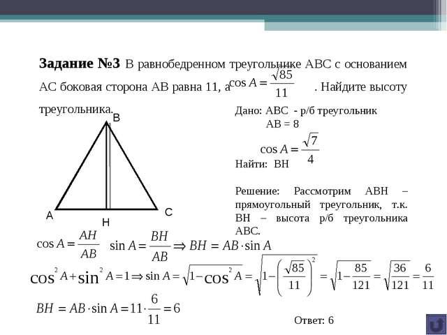 Задание №3 В равнобедренном треугольнике АВС с основанием АС боковая сторона...
