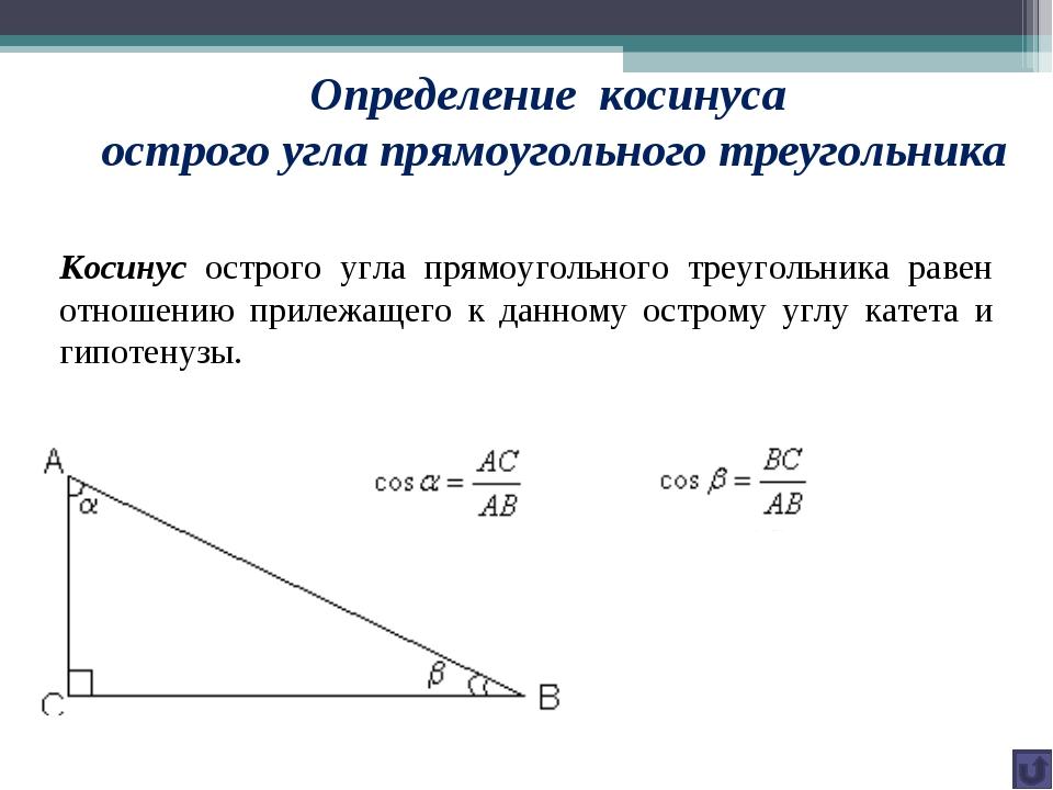 Определение косинуса острого угла прямоугольного треугольника Косинус острого...