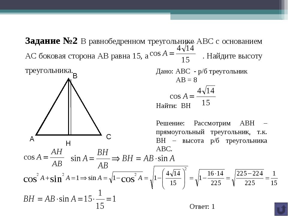 Задание №2 В равнобедренном треугольнике АВС с основанием АС боковая сторона...