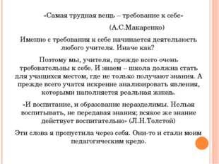 «Самая трудная вещь – требование к себе» (А.С.Макаренко) Именно с требования