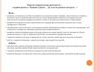 Наша исследовательская деятельность – создание проекта « Пушкин и Дантес… До
