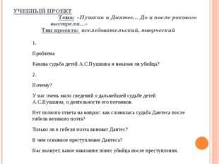 УЧЕБНЫЙ ПРОЕКТ Тема: «Пушкин и Дантес… До и после рокового выстрела…» Тип про