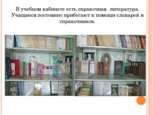 В учебном кабинете есть справочная литература. Учащиеся постоянно прибегают к